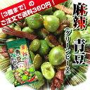 麻辣青豆(65g) 四川料理しびれ王 マーラーグリーンピース 3個までゆうパケット発送可能(送料360円)
