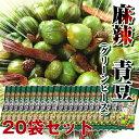 【ケース販売】麻辣青豆(65g)x20袋入り 四川料理しびれ王 マーラーグリーンピース