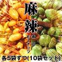 麻辣ピーナッツ&麻辣青豆 各5袋(合計10袋セット) 四川料理しびれ王 マーラーピーナッツ マーラーグリーンピース