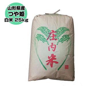 令和元年山形県産特別栽培米 つや姫 白米 精米済 25kg〔5kg×5〕(送料無料)