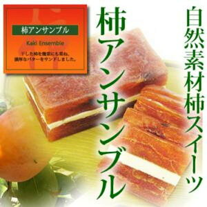 柿アンサンブル 140g×2袋 奈良西吉野 干柿 バターサンド 冷凍(送料無料)