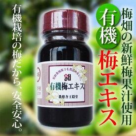 有機梅エキス 65g JAS有機認定梅 果汁濃縮 梅肉(送料無料)