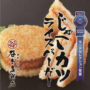 じゃこカツライスバーガー6個入 冷凍<ZKRB6> 贈答 ギフト お歳暮(送料無料)