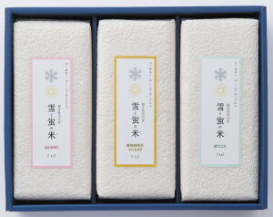 雪と蛍の米 食べ比べセット(1kg×3個) 福井県産 特別栽培米コシヒカリ 夢ごこち コシヒカリ 贈答 ギフト お歳暮(送料無料)