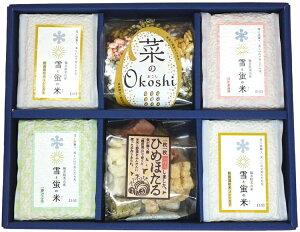 雪と蛍の米 食べ比べ米菓セット(3合×4個、あられ、おこし) 福井県産 贈答 ギフト お歳暮(送料無料)