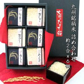 【送料無料】九州各県銘柄米詰合せ 大越のたまて箱(約2合x6種類入)【代引・コンビニ受取不可】