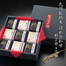 【送料無料】九州各県銘柄米詰合せ 大越のたまて箱(約2合x9種類入)【代引・コンビニ受取不可】