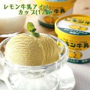 レモン牛乳アイスカップ(12個入り) 栃木ご当地アイス お土産 送料無料