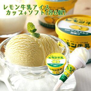 レモン牛乳アイス カップ(6個)+ソフト(6個) 栃木ご当地アイス お土産 送料無料