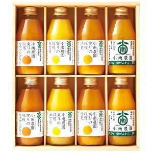 実りの収穫 4種の柑橘ジュースセット(8本入) 贈答 ギフト お歳暮(送料無料)