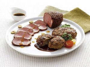 北海道産牛ローストビーフ&ハンバーグセット 贈答 ギフト