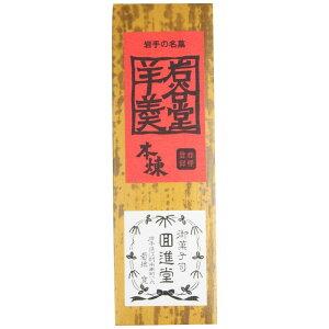 回進堂 岩谷堂羊羹 新中型 本練 260g×6本セット 直送(送料無料)