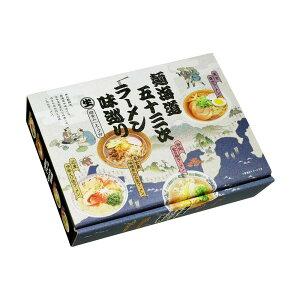 銘店ラーメンシリーズ 麺海道五十三次ラーメン味巡り 4食 18セット RM-157 直送(送料無料)