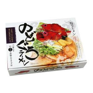 箱入のどぐろ塩ラーメン 3人前 20セット RM-115 直送(送料無料)