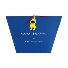 カフェトントゥ ティー 野原のミックスベリー紅茶 2g×5包入 12セット(送料無料)直送