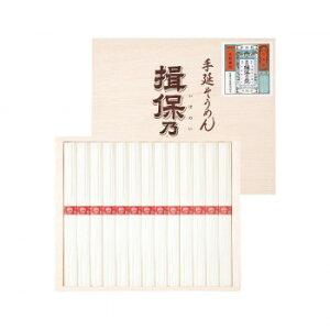 手延素麺 揖保乃糸 IJ-20A(送料無料)直送