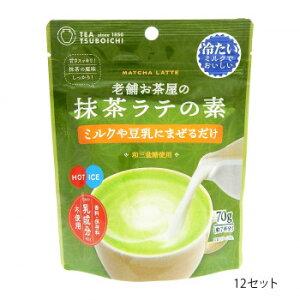 つぼ市製茶本舗 老舗お茶屋の抹茶ラテの素 70g 12セット(送料無料)