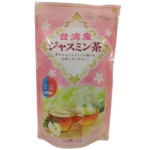 台湾産ジャスミン茶 ジャスミンティー ティーパック 12セット 業務用 徳用セット(送料無料)直送