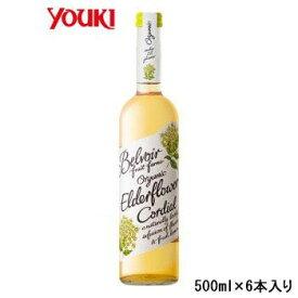 YOUKI ユウキ食品 業務用 有機コーディアル エルダーフラワー 500ml×6本入り 212950(送料無料)