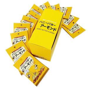 ハニーバターアーモンド (28g×12袋)×2セット (送料無料) 直送