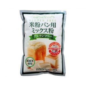 桜井食品 米粉パン用ミックス粉 300g×20個 (送料無料) 直送