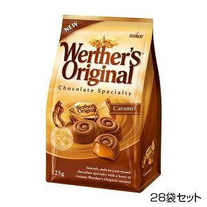 ストーク ヴェルタースオリジナル キャラメルチョコレート キャラメル 125g×28袋セット (送料無料) 直送