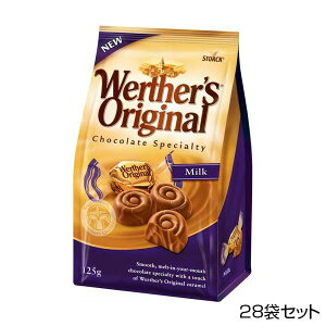 ストーク ヴェルタースオリジナル キャラメルチョコレート マーブルミルク 125g×28袋セット (送料無料) 直送