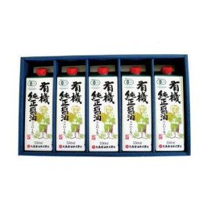 マルシマ 有機純正醤油(濃口)セット 紙パック MY-31 7731 (送料無料) 直送