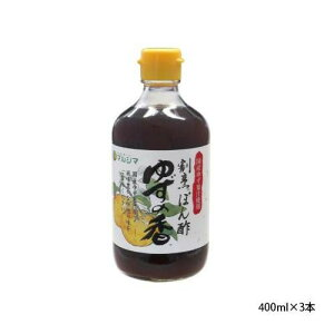 純正食品マルシマ 割烹ぽん酢 ゆずの香 400ml×3本 1763 (送料無料) 直送