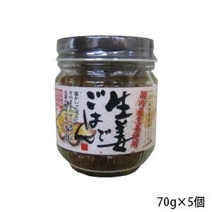 純正食品マルシマ 生姜でごはん 70g×5個 4150 (送料無料) 直送