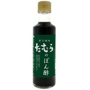 炭火焼肉たむら監修 ぽん酢 200ml 12個セット (送料無料) 直送
