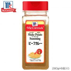YOUKI ユウキ食品 MC ポテトシーズニング ビーフカレー 280g×6個入り 223342 (送料無料)