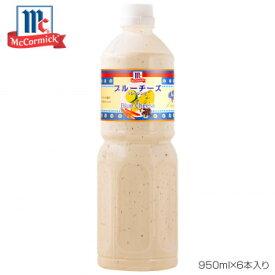 YOUKI ユウキ食品 MC ブルーチーズドレッシング 950ml×6本入り 225064 (送料無料)