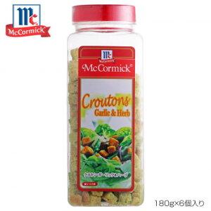 YOUKI ユウキ食品 MC クルトンガーリック&ハーブ 180g×6個入り 225315 (送料無料)