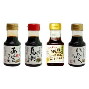 橋本醤油ハシモト 150ml醤油4種セット(あまくち刺身・馬刺・納豆ごはん・にんにく各3本) (送料無料) 直送