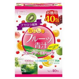 ユーワ おいしいフルーツ青汁 コラーゲン&プラセンタ アセロラ風味 120g(3g×40包) 4406 (送料無料)