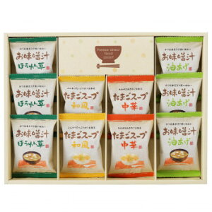 フリーズドライ お味噌汁・スープ詰め合わせ AT-BE (送料無料) 直送