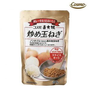 コスモ食品 炒め玉ねぎ スライスカット 200g 20×2ケース (送料無料) 直送