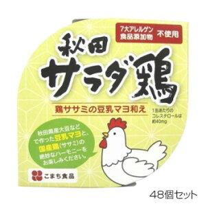 こまち食品 秋田サラダ鶏 ×48個セット (送料無料) 直送