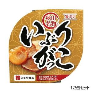 こまち食品 彩 -いろどり- いぶりがっこ 缶 12缶セット (送料無料) 直送