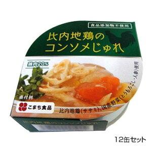 こまち食品 彩 -いろどり- 比内地鶏のコンソメじゅれ 12缶セット (送料無料) 直送