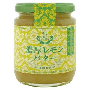 蓼科高原食品 濃厚レモンバター 250g 12個セット (送料無料) 直送