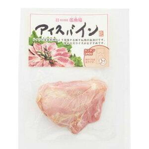 伍魚福 おつまみ (S)アイスバイン 106g×10入り 230100 冷凍 (送料無料) 直送