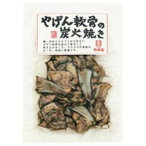 伍魚福 おつまみ (S)やげん軟骨の炭火焼き 80g×10入り 230140 冷凍 (送料無料) 直送