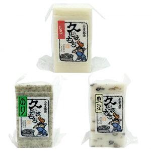久比岐の里36 白餅・のり餅・黒豆餅 各2本 計6本セット (送料無料) 直送