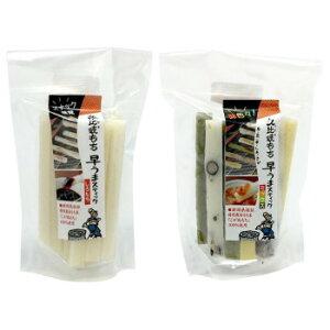 久比岐の里53 スティック餅 白 200g・スティック餅 ミックス 200g 各3 計6本 (送料無料) 直送