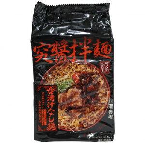 阿舎食堂 台湾汁なし麺 香辣椒味 116g 20袋セット 980 (送料無料)