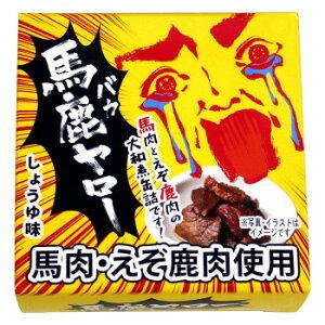 北都 馬鹿ヤロー缶詰 (馬肉とえぞ鹿肉の大和煮) 70g 10箱セット (送料無料)