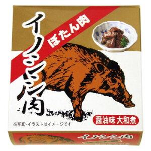 北都 イノシシ大和煮 缶詰 70g 10箱セット (送料無料)