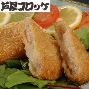 芦屋コロッケセット(ミート60g×16個入) 贈答 ギフト お中元 冷凍食品 揚げ物(送料無料)